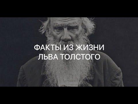 ТОП 15 ФАКТОВ ИЗ ЖИЗНИ ЛЬВА ТОЛСТОГО