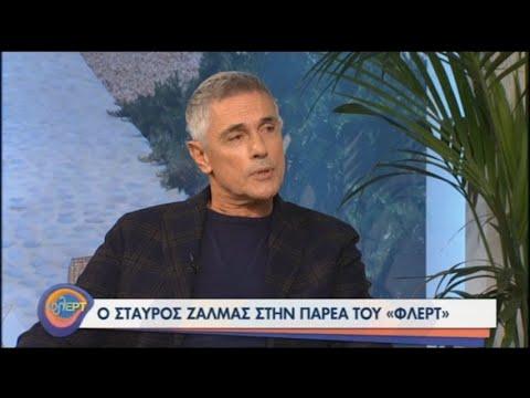 Ο Σταύρος Ζαλμάς στην παρέα του «φλΕΡΤ» | 21/12/2020 | ΕΡΤ