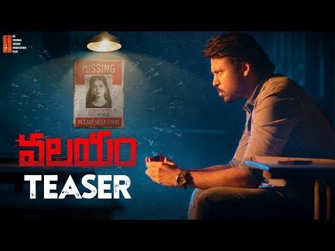 Valayam Movie Concept Teaser