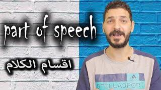 مازيكا اقسام الكلام فى اللغة الانجليزية : adverb adjective noun verb preposition conjunction part of speech تحميل MP3