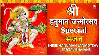 श्री हनुमान जन्मोत्सव 2020 Special भजन Hanuman Jayanti I Hanuman ji ke Bhajans I Hanuman Chalisa