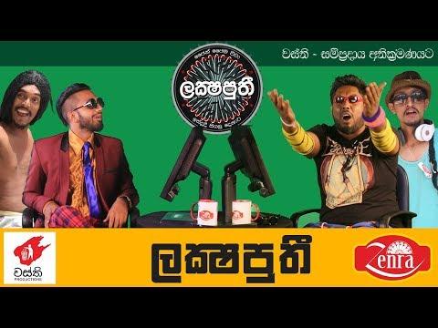 Download Lakshaputhi - Wasthi Productions HD Mp4 3GP Video and MP3