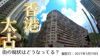 <香港>香港の今をお届けします 2021年5月19日 太古(タイクー) Tai Koo