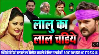 Kheshari Lal   2019 मे लालु का लाल चाहिये    Lalu Ka Lal Chahiye सुपर हिट Rjd So