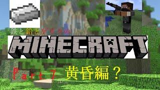 【minecraft】鉄と鉛とゲリラのマインクラフトゆっくり実況 part7