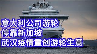 【时事追踪】意大利公司游轮停靠新加坡 武汉疫情重创游轮生意