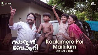Saajan Bakery Since 1962 | Kaalamere Poi Maikilum | Aju Varghese | KS Harisankar | Prashant Pillai