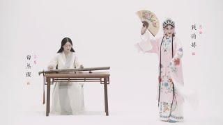 【古琴GuqinX昆曲Kunqu Opera】《牡丹亭·皂罗袍》The Peony Pavilion ——Tang Xianzu, known as Oriental Shakespeare