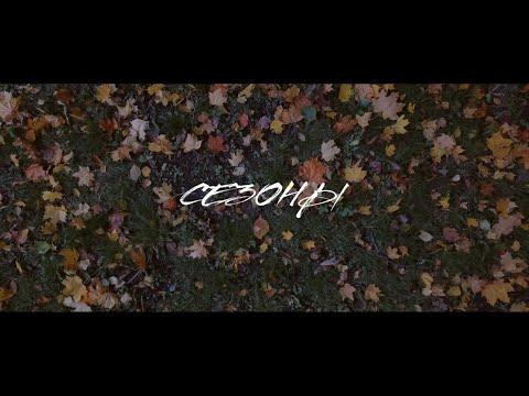 2Маши — Сезоны