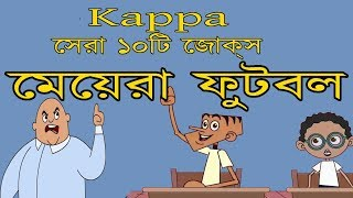 top 10 jokes  | teacher vs student part-18 | Bangla funny jokes 2018 | kappa cartoon