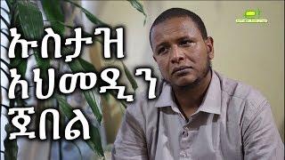 Ethiopia: EthioTube ልዩ ዝግጅት - ቆይታ ከኡስታዝ አህመዲን ጀበል ጋር : A talk w/ Ustaz Ahmedin Jebel | February 2018