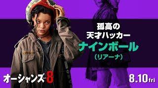 映画『オーシャンズ8』キャラクターPVナインボール編HD8月10日金公開