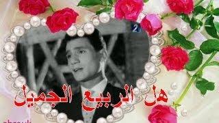 تحميل و مشاهدة عبد الحليم حافظ هل الربيع الجميل MP3