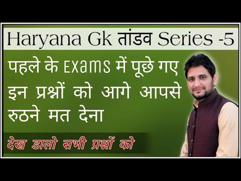 Haryana Gk MCQ Series #5 || HSSC LDC Field Cadre Exam Solution|| Imp For All HSSC Exam Police Sachiv