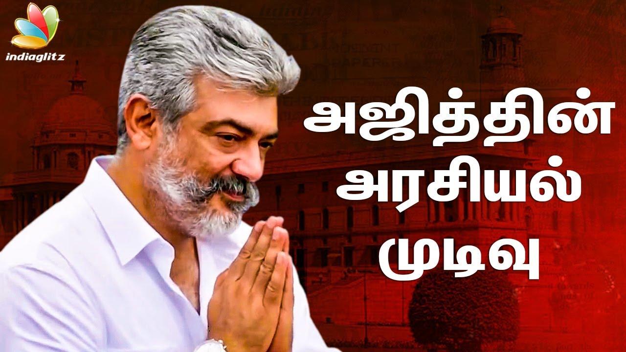 வாழு வாழ விடு : Ajith Requests Fans | Against BJP & Tamilisai Soundarajan