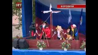 В минувшую субботу в Боровичах отметили 245-ю годовщину основания города