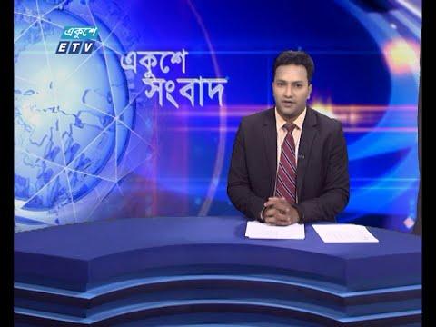 02 PM News || দুপুর ০২টার সংবাদ || 16 June 2021 || ETV News