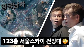 The HIGHEST bar in the World!? (123rd Floor View of Seoul😮