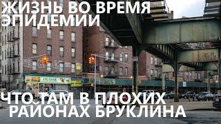 Жизнь во время эпидемии: что там в плохих районах Бруклина?