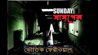 ভৌতিক ফেরিওয়ালা || sunday suspense || Bhoutik Feriwala | By Banibrata