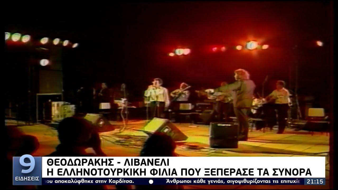 Θεοδωράκης-Λιβανελί: Η ελληνοτουρκική φιλία που ξεπέρασε τα σύνορα ΕΡΤ 7/9/2021