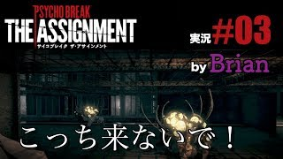 【ホラー】BrianのPsychoBreak-The Assignment-実況#03【Brian'd Show】