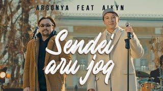 Argonya feat Aikyn - Сендей ару жоқ