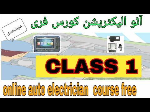 Auto Electrician Online Courses Free/Efi training|Car A/c course /Class1/HINDI URDU