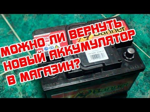 Можно ли вернуть новый аккумулятор в магазин?