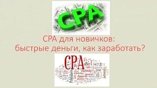 CPA для новичков - быстрые деньги, как заработать, лучшие сети