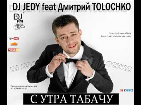 DJ JEDY feat Дима TOLOCHKO  -  С утра табачу