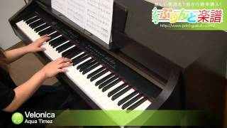 Velonica / Aqua Timez : ピアノ(ソロ) / 初級