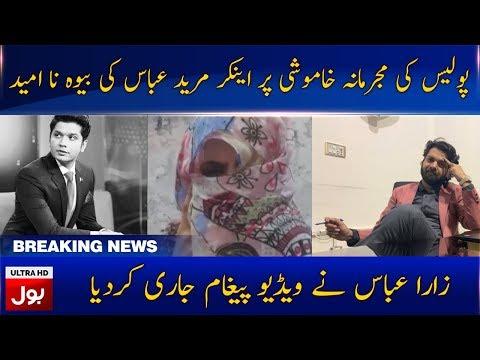 Mureed Abbas Ki Wife Ka Aham Paigham   Breaking News   BOL News