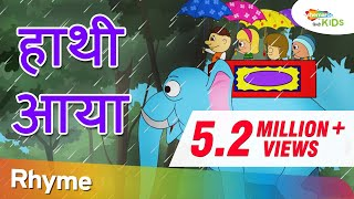 Hathi Aaya (हाथी आया) | Hindi Rhymes for Children | HD