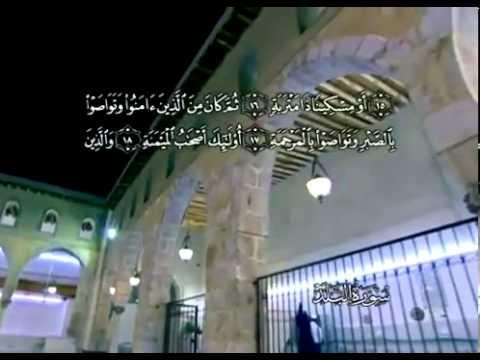Сура Город <br>(аль-Баляд) - шейх / Абдуль-Басит Абдус-Сомад -