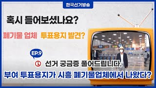 선거, 궁금증을 풀어드립니다-유권자TV- 영상 캡쳐화면