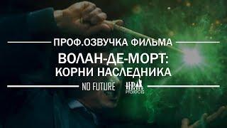 Волан-де-Морт: Корни наследника (Озвучка, 2018) [No-Future]