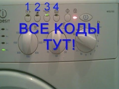 Коды ошибок стиральной машины Индезит