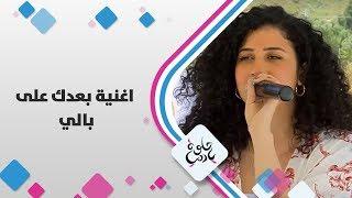 مازيكا نوران ابو طالب - اغنية بعدك على بالي - حلوة يا دنيا تحميل MP3