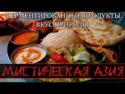 Мистическая Азия — Ферментированные продукты. Вкус природы (документальные фильмы)