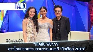 """ตีสิบเดย์ ( 26 ม.ค.62 ) ช่วง สนทนา : """"นิโคลีน พิชาภา"""" สาวไทยมากความสามารถบนเวที """"มิสเวิลด์ 2018"""""""