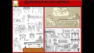 """Галерея искусств: """" Мебель Древней Греции"""""""