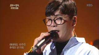 불후의명곡 Immortal Songs 2 - 신용재, 압도하는 감동 ´거리에서´.20170318