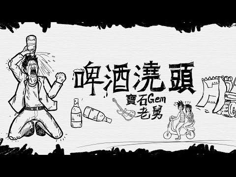寶石Gem-啤酒澆頭(錄音室版)