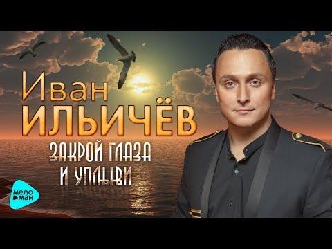 Иван Ильичёв - Закрой глаза и уплыви (Official Video 2017)