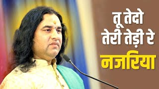 Tu Tedo Teri Tedi रे नजरिया || Shree Devkinandan Thakur Ji !! New Krishna Song !! Bhakti geet