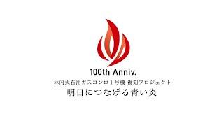 """100周年記念動画""""明日につなげる青い炎"""""""