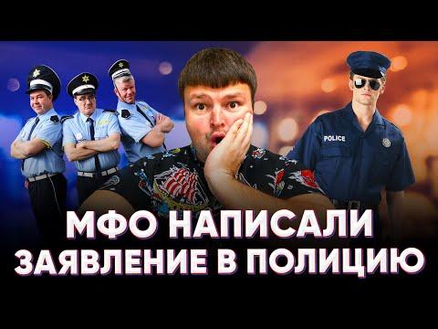 Мфо написали заявление в полицию. Мфо подало в полицию.