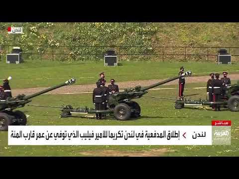 شاهد.. طلقات بالمدفعية تكريما للأمير فيليب في بريطانيا