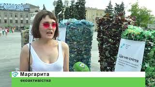 У центрі Харкова вивалили тонну сміття, яке зібрали у річці Уди